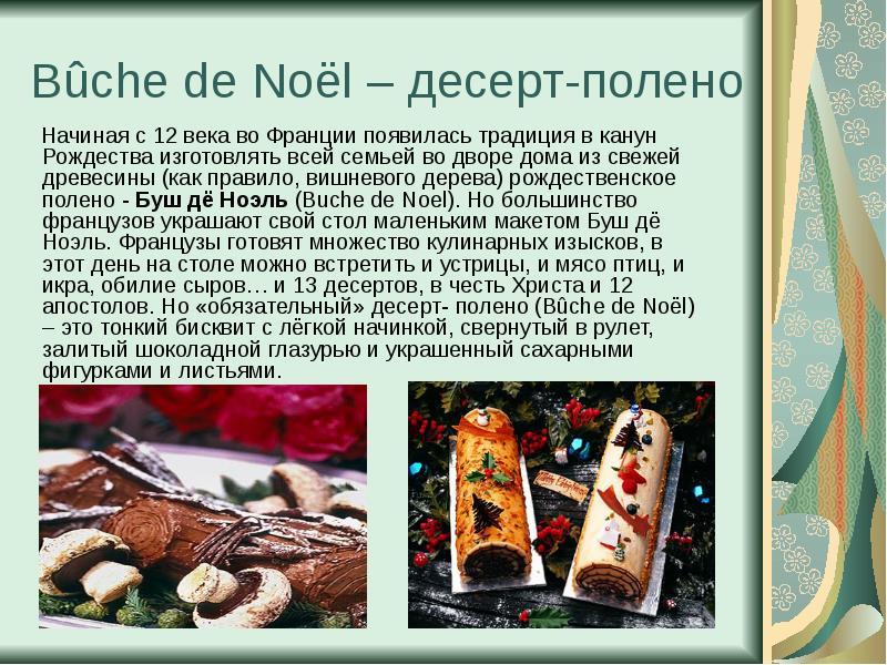 Начиная с 12 века во Франции появилась традиция в канун Рождества изготовлять всей семьей во дворе д