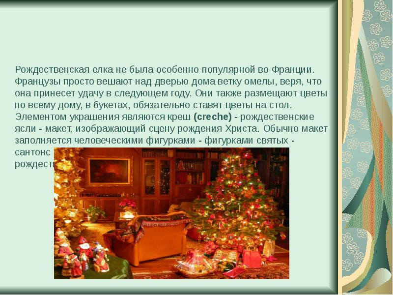 Рождественская елка не была особенно популярной во Франции. Французы просто вешают над дверью дома в