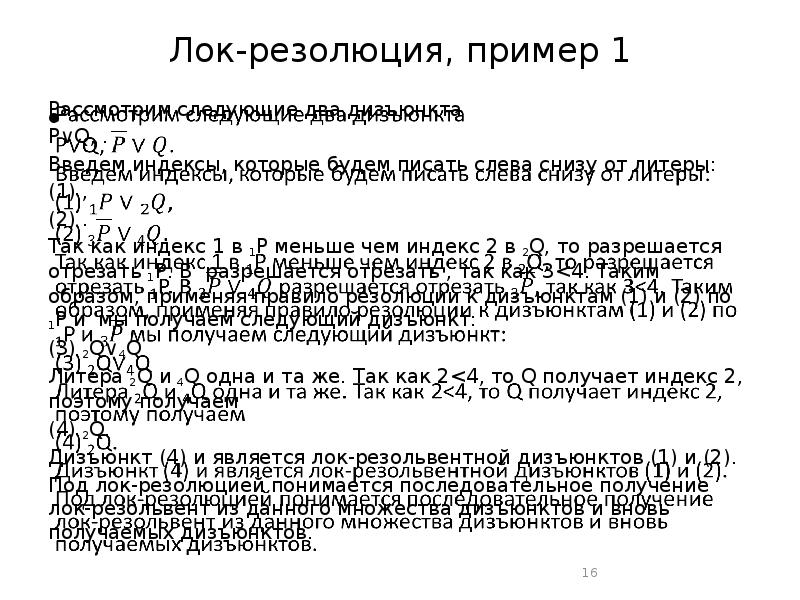 Лок-резолюция, пример 1 Рассмотрим следующие два дизъюнкта P∨Q, . Введем индексы, которые будем писа