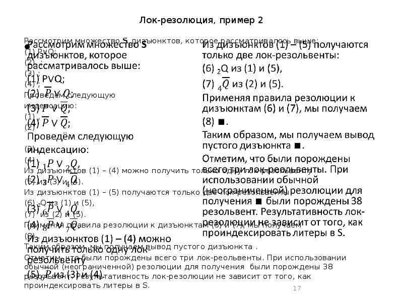 Лок-резолюция, пример 2 Рассмотрим множество S дизъюнктов, которое рассматривалось выше: (1) P∨Q; (2