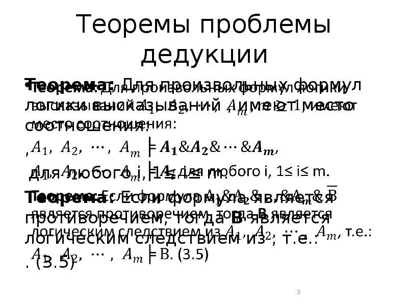 Теоремы проблемы дедукции Теорема: Для произвольных формул логики высказываний , имеют место соотнош