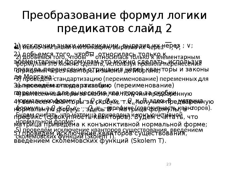 Преобразование формул логики предикатов слайд 2 1) исключим знаки импликации, выразив их через ; ∨;