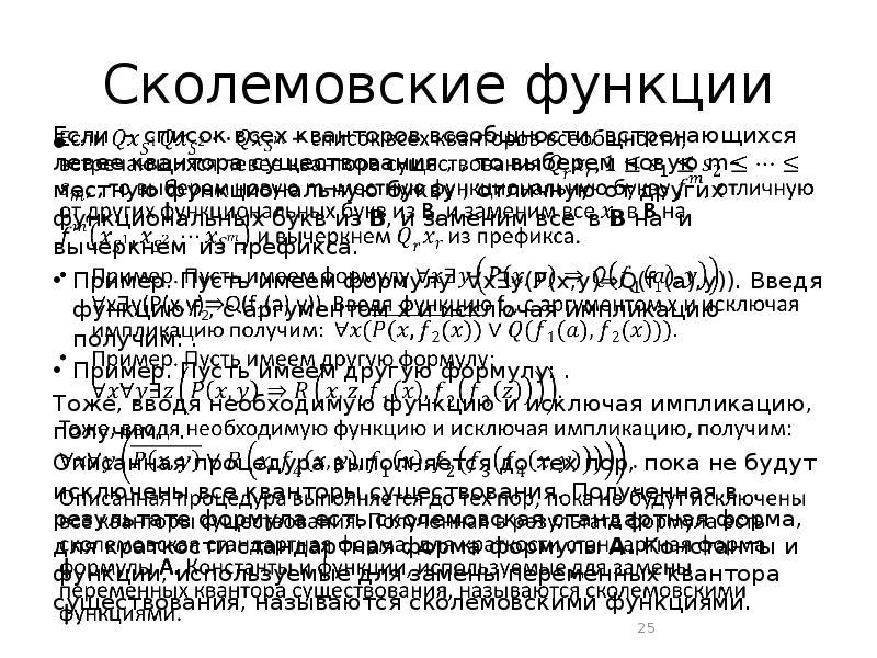 Сколемовские функции Если – список всех кванторов всеобщности, встречающихся левее квантора существо