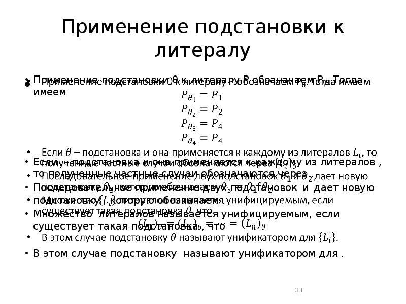 Применение подстановки к литералу Применение подстановки θ к литералу Р обозначаем Рθ. Тогда имеем Е