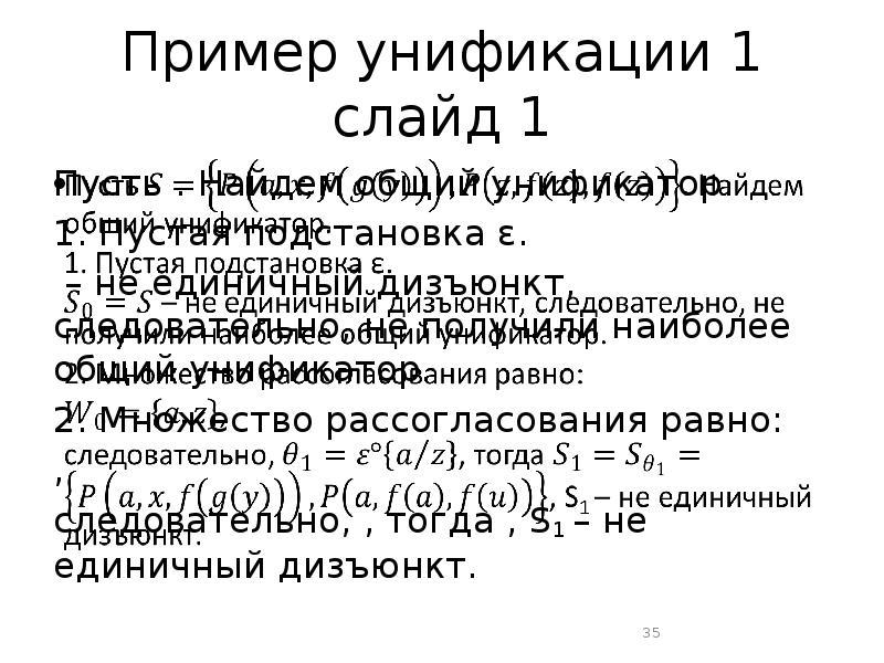 Пример унификации 1 слайд 1 Пусть . Найдем общий унификатор. 1. Пустая подстановка ε. – не единичный