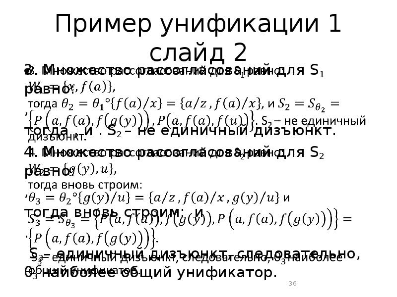 Пример унификации 1 слайд 2 3. Множество рассогласований для S1 равно: , тогда , и . S2 – не единичн