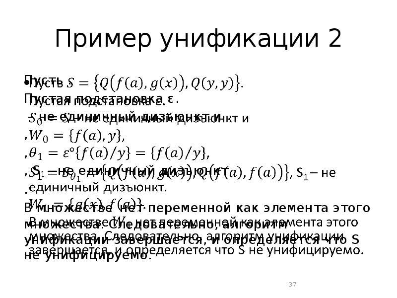 Пример унификации 2 Пусть . Пустая подстановка ε. – не единичный дизъюнкт и , , , S1 – не единичный