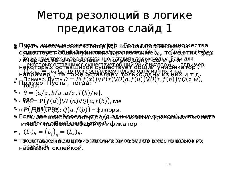 Метод резолюций в логике предикатов слайд 1 Пусть имеем множество литер . Если для этого множества с