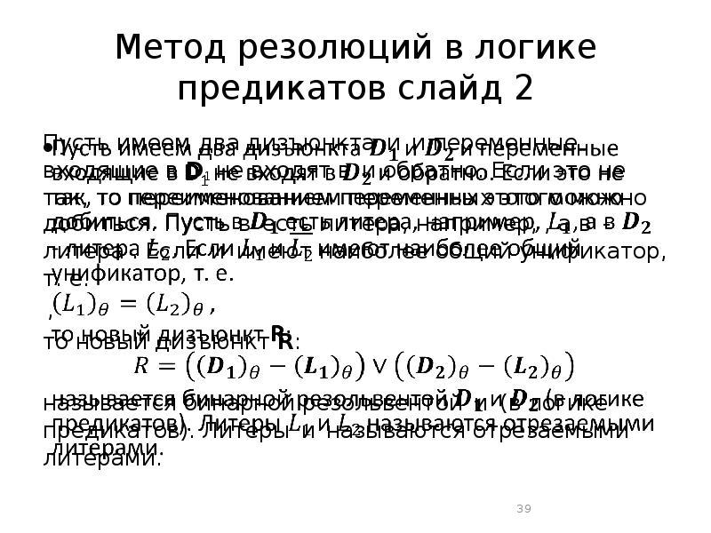 Метод резолюций в логике предикатов слайд 2 Пусть имеем два дизъюнкта и и переменные входящие в D1 н