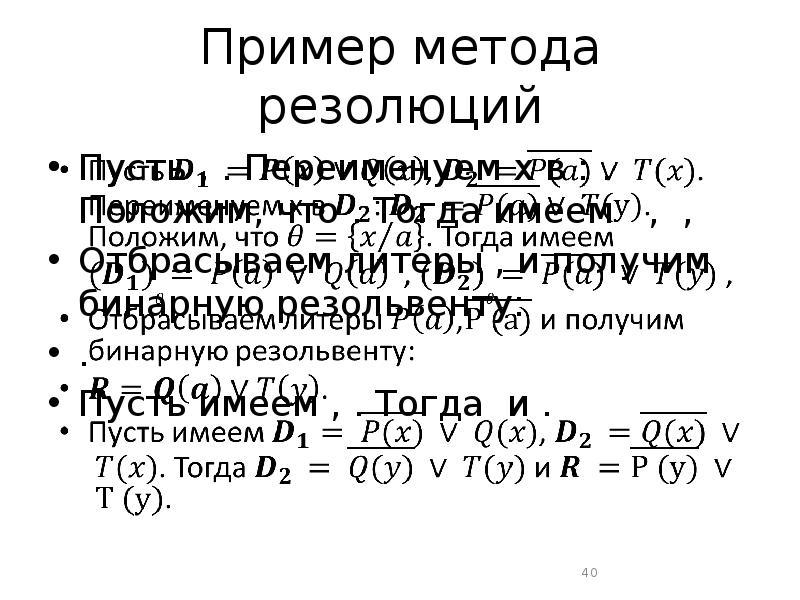 Пример метода резолюций Пусть , . Переименуем х в : . Положим, что . Тогда имеем , , Отбрасываем лит