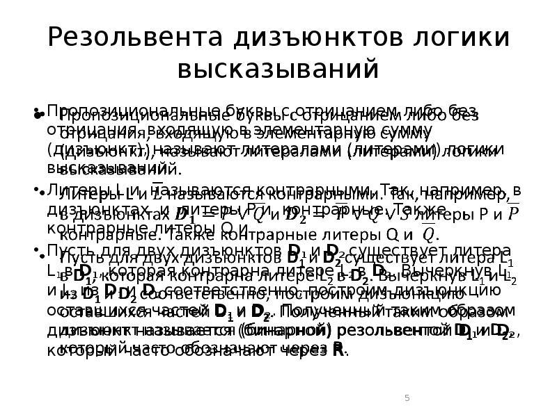 Резольвента дизъюнктов логики высказываний Пропозициональные буквы с отрицанием либо без отрицания,