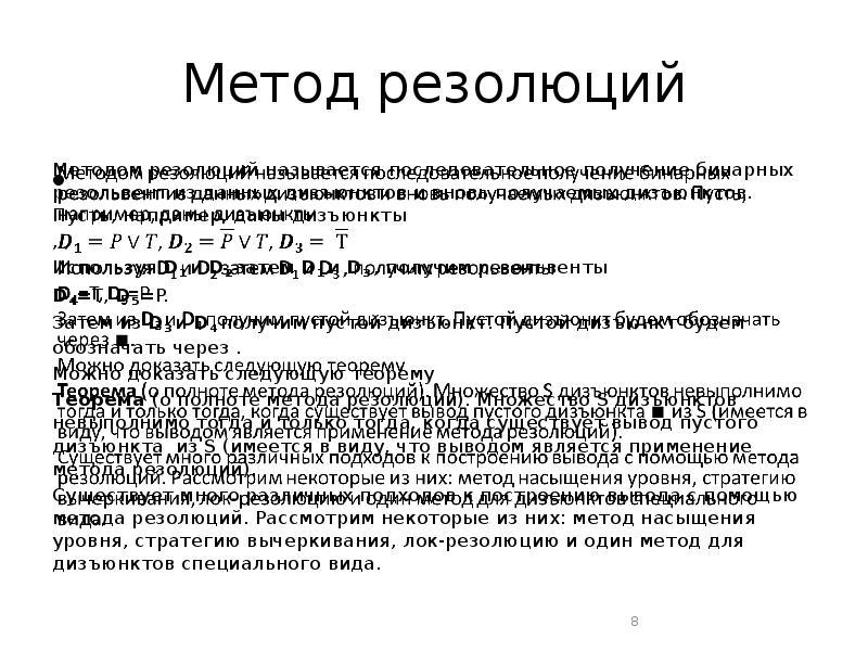 Метод резолюций Методом резолюций называется последовательное получение бинарных резольвент из данны