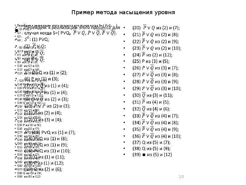 Пример метода насыщения уровня Перейдем к реализации этого процесса для случая когда S={ P∨Q, , , }.