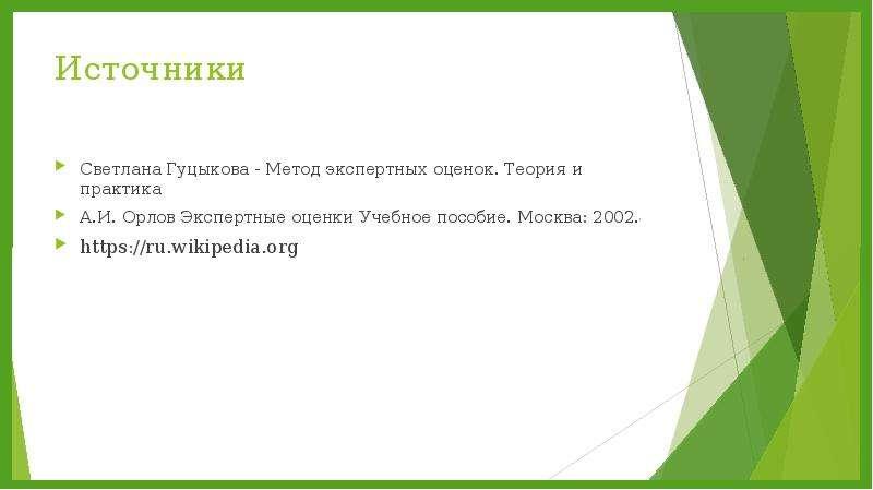Источники Светлана Гуцыкова - Метод экспертных оценок. Теория и практика А. И. Орлов Экспертные оцен