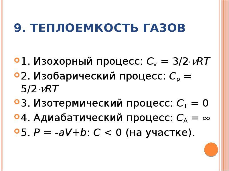 9. Теплоемкость газов 1. Изохорный процесс: Cv = 3/2RT 2. Изобарический процесс: Cp = 5/2RT 3. И