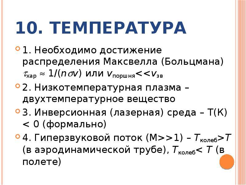 10. Температура 1. Необходимо достижение распределения Максвелла (Больцмана) хар  1/(nv) или vпор