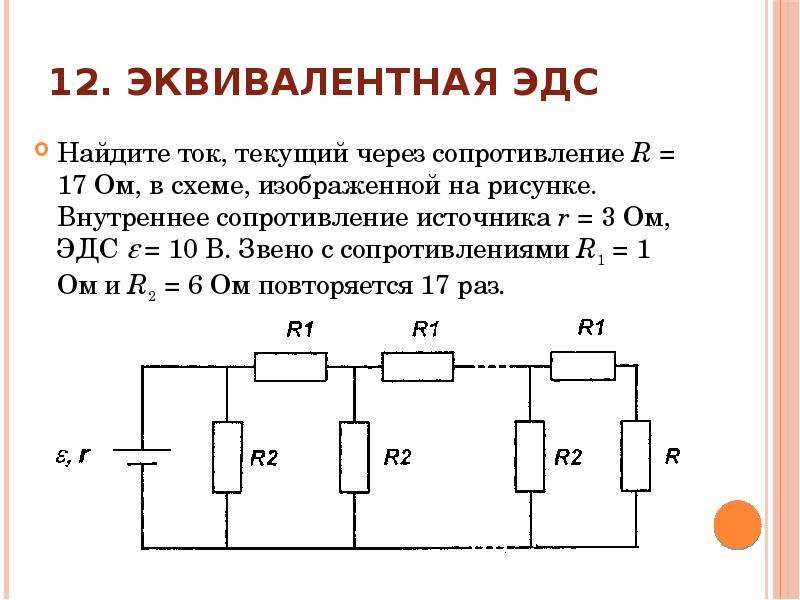 12. Эквивалентная ЭДС Найдите ток, текущий через сопротивление R = 17 Ом, в схеме, изображенной на р