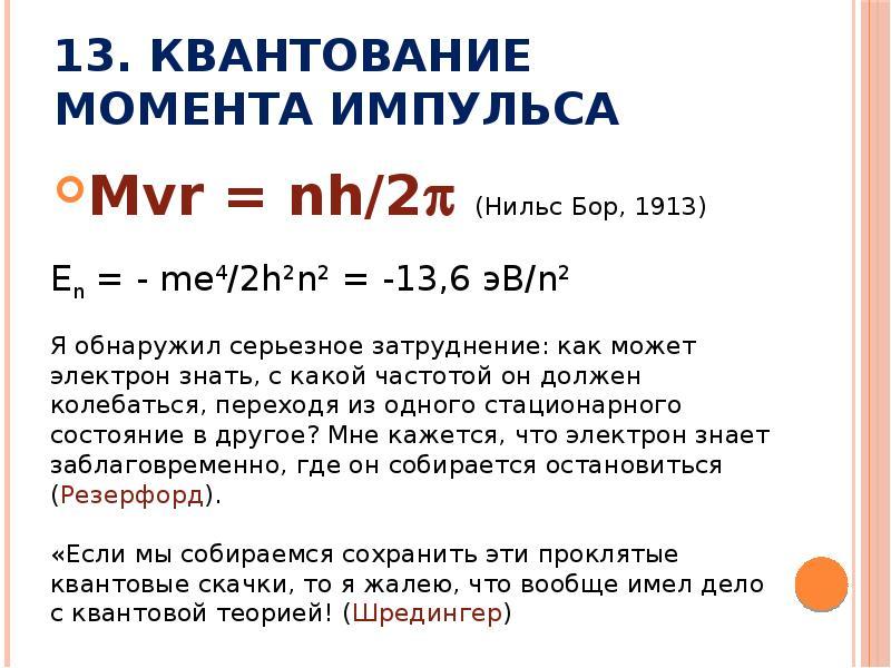 13. Квантование момента импульса Mvr = nh/2 (Нильс Бор, 1913)