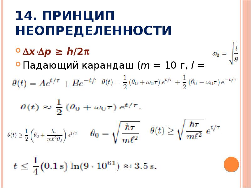 14. Принцип неопределенности xp ≥ h/2 Падающий карандаш (m = 10 г, l = 10 см)