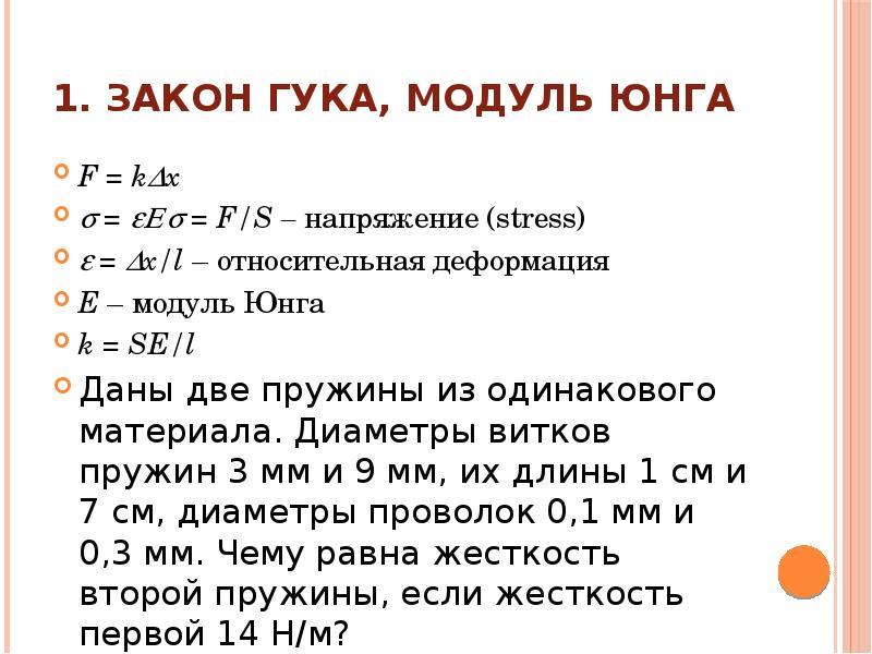 1. Закон Гука, модуль Юнга F = kx  =   = F/S – напряжение (stress)  = x/l – относительная деф