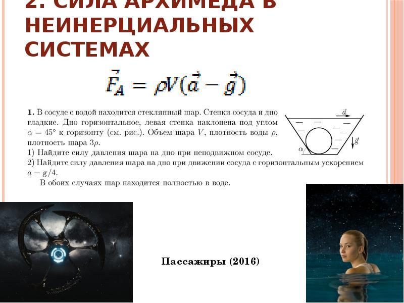 2. Сила Архимеда в неинерциальных системах