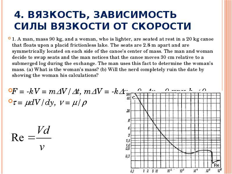 4. Вязкость, зависимость силы вязкости от скорости 1. A man, mass 90 kg, and a woman, who is lighter