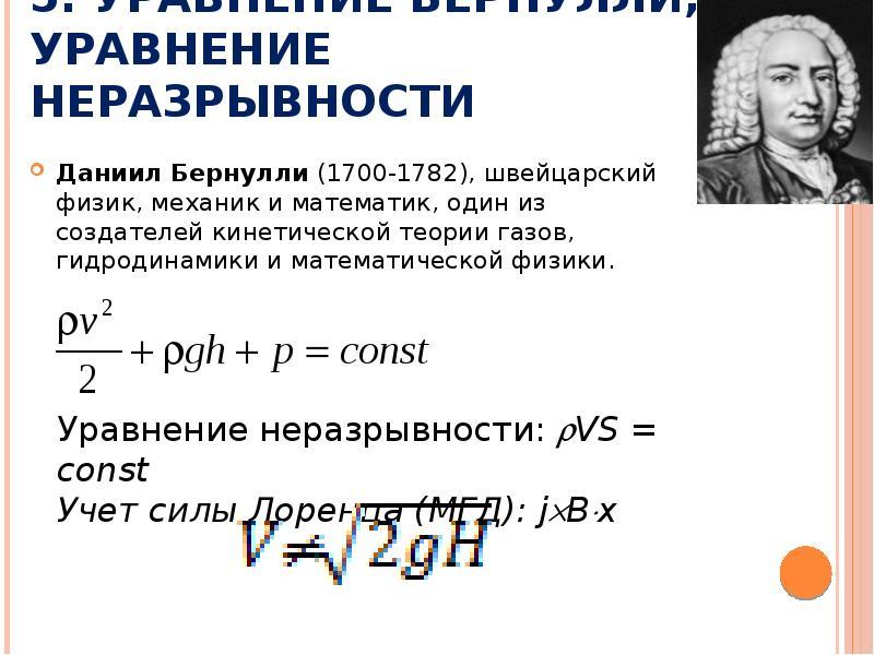 5. Уравнение Бернулли, уравнение неразрывности Даниил Бернулли (1700-1782), швейцарский физик, механ