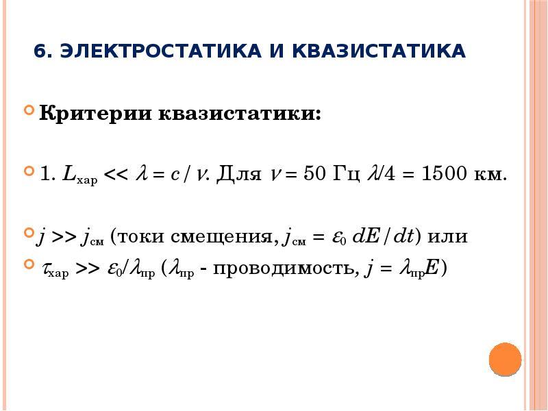 6. Электростатика и квазистатика Критерии квазистатики: 1. Lхар <<  = c/. Для  = 50 Гц /4