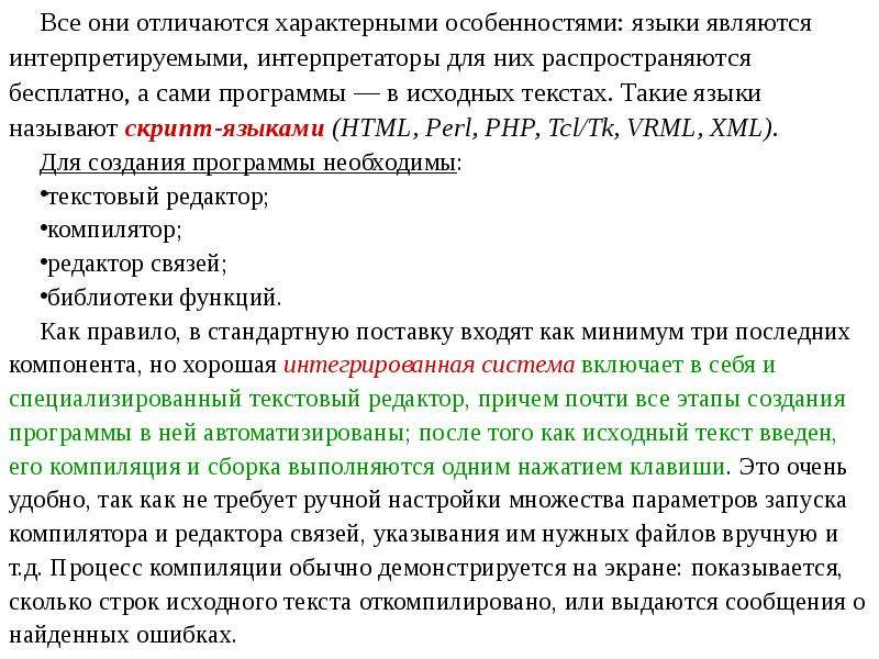 Все они отличаются характерными особенностями: языки являются интерпретируемыми, интерпретаторы для
