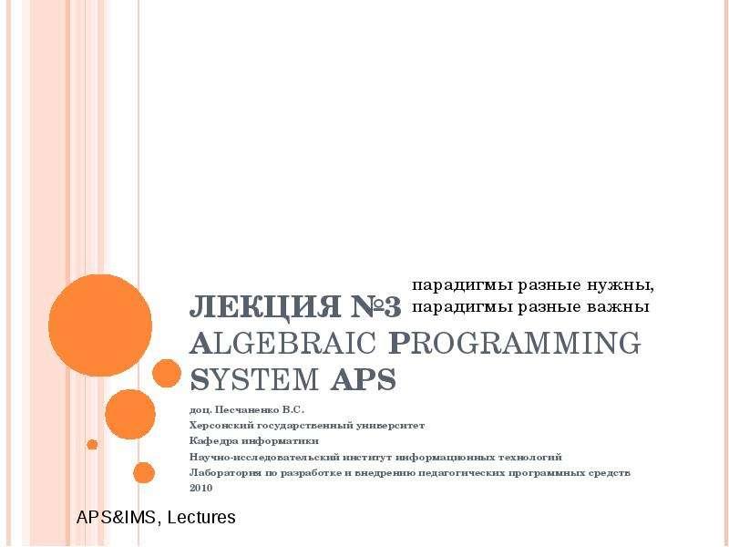 Algebraic Programming System APS
