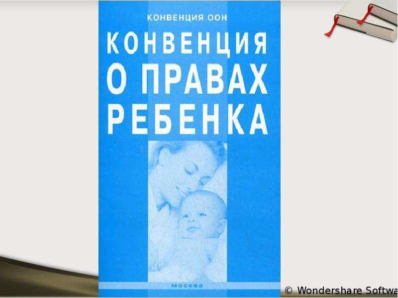 Герои книг имеют право на права, слайд 4