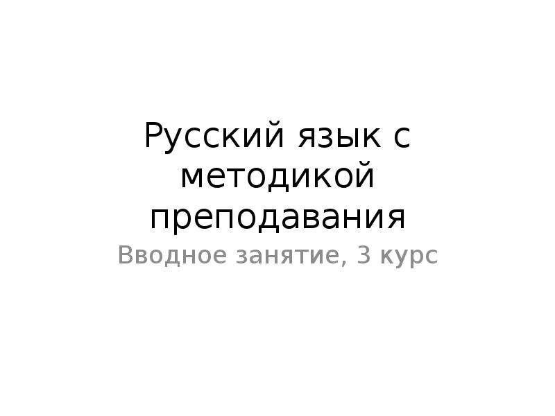 Презентация Русский язык с методикой преподавания