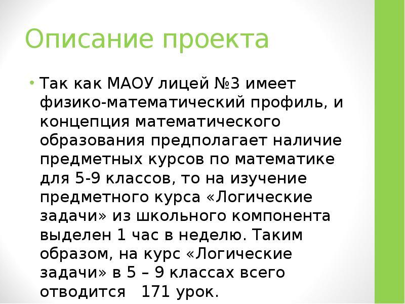 Описание проекта Так как МАОУ лицей №3 имеет физико-математический профиль, и концепция математическ