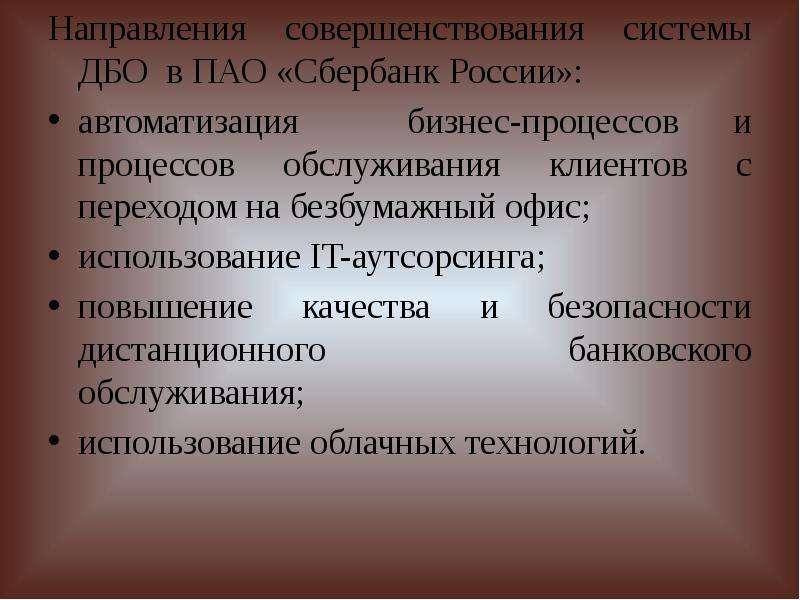 Направления совершенствования системы ДБО в ПАО «Сбербанк России»: автоматизация бизнес-процессов и