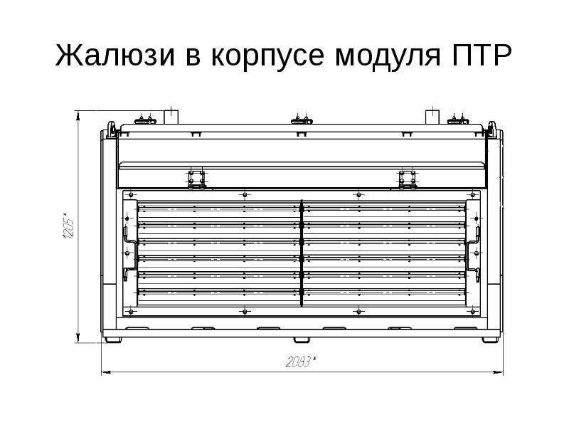 Жалюзи в корпусе модуля ПТР