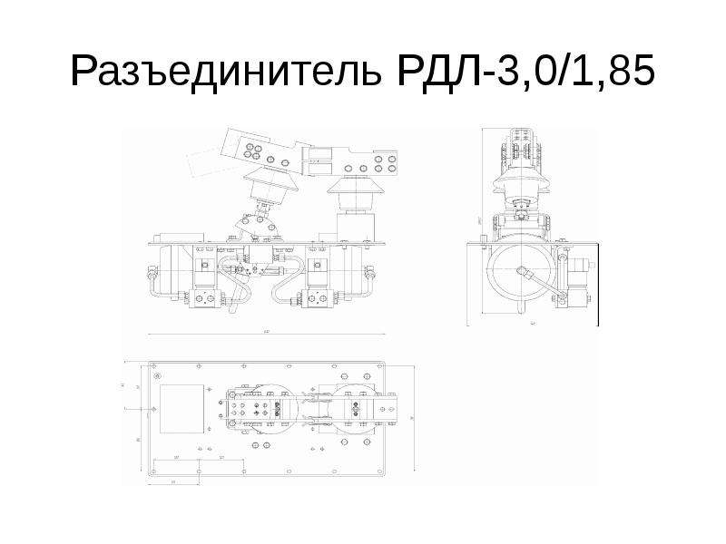 Разъединитель РДЛ-3,0/1,85