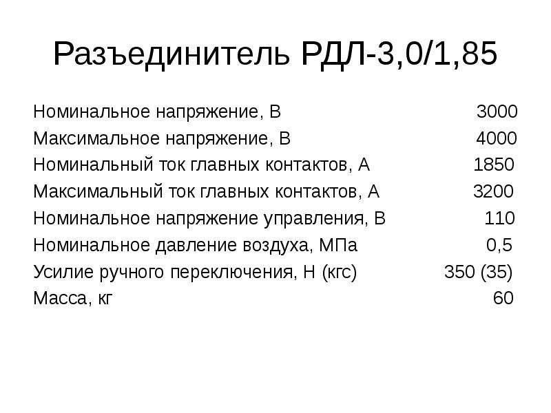 Разъединитель РДЛ-3,0/1,85 Номинальное напряжение, В 3000 Максимальное напряжение, В 4000 Номинальны