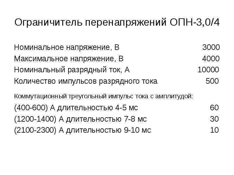 Ограничитель перенапряжений ОПН-3,0/4 Номинальное напряжение, В 3000 Максимальное напряжение, В 4000