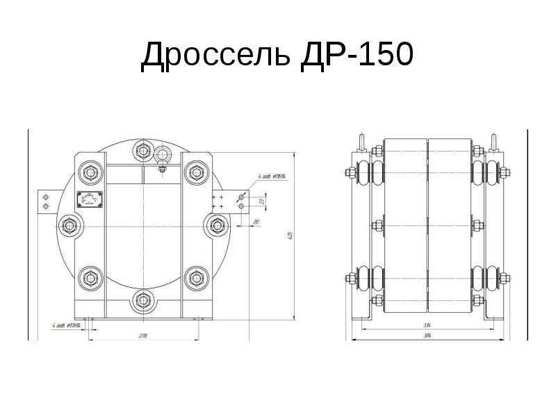 Дроссель ДР-150