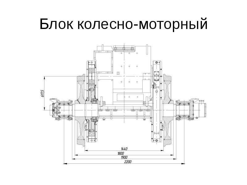 Блок колесно-моторный