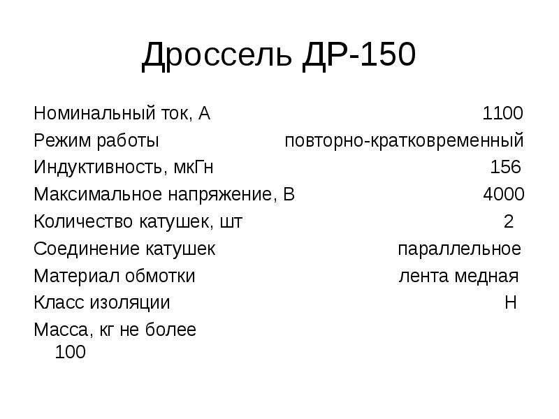 Дроссель ДР-150 Номинальный ток, А 1100 Режим работы повторно-кратковременный Индуктивность, мкГн 15