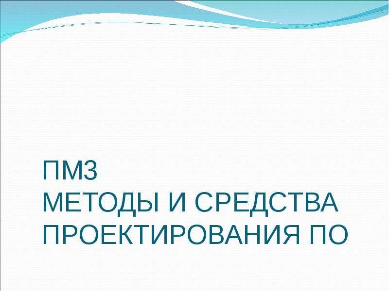 Презентация Комитеты, непосредственно связанные с разработкой ПО