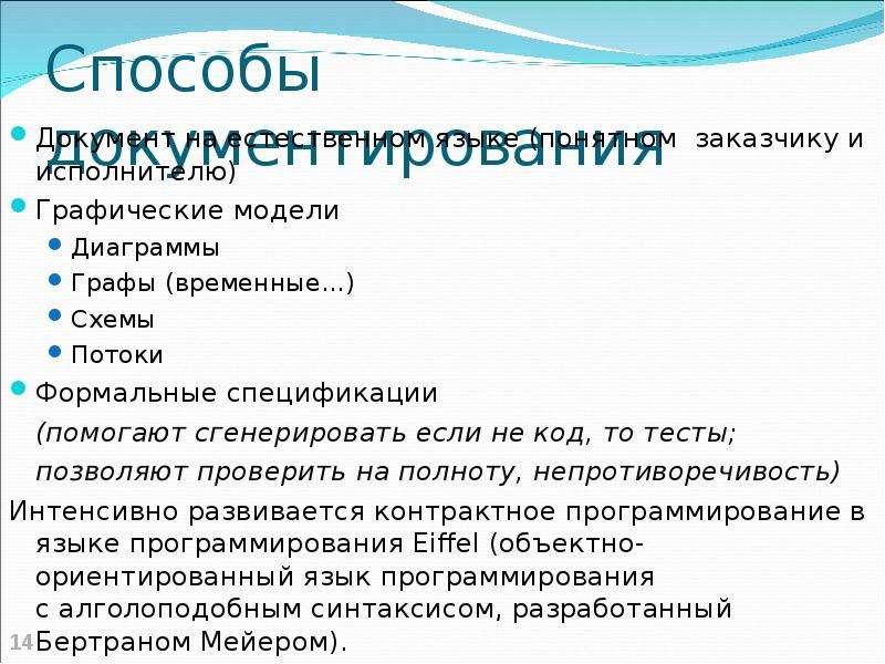 Способы документирования Документ на естественном языке (понятном заказчику и исполнителю) Графическ