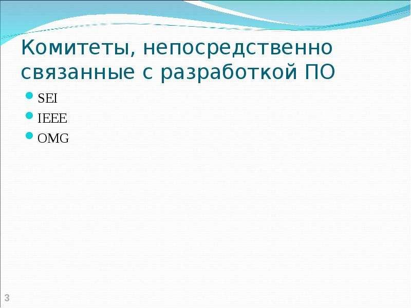Комитеты, непосредственно связанные с разработкой ПО SEI IEEE OMG