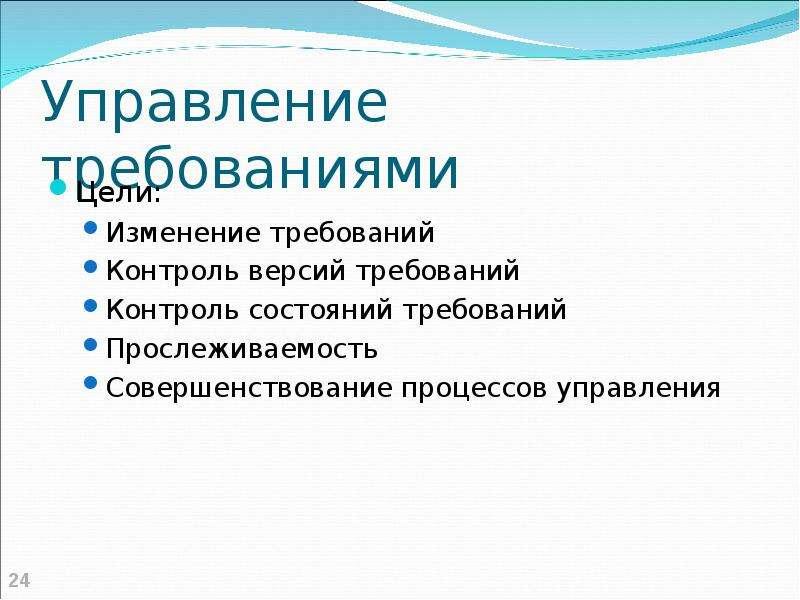 Управление требованиями Цели: Изменение требований Контроль версий требований Контроль состояний тре