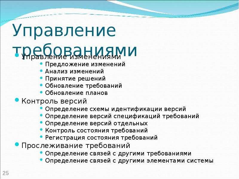 Управление требованиями Управление изменениями Предложение изменений Анализ изменений Принятие решен