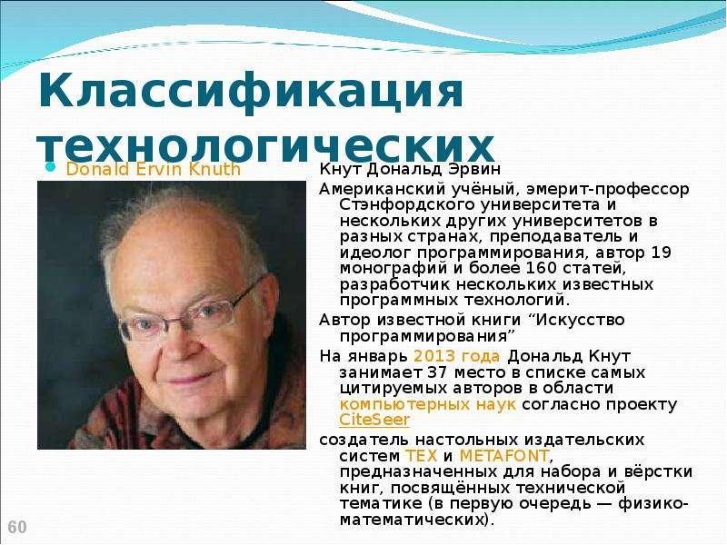 Классификация технологических подходов Donald Ervin Knuth
