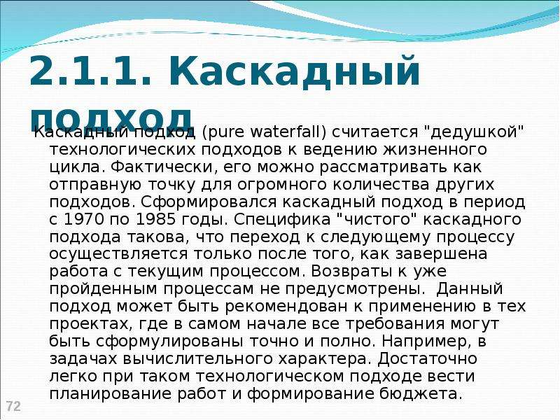 """2. 1. 1. Каскадный подход Каскадный подход (pure waterfall) считается """"дедушкой"""" технологи"""