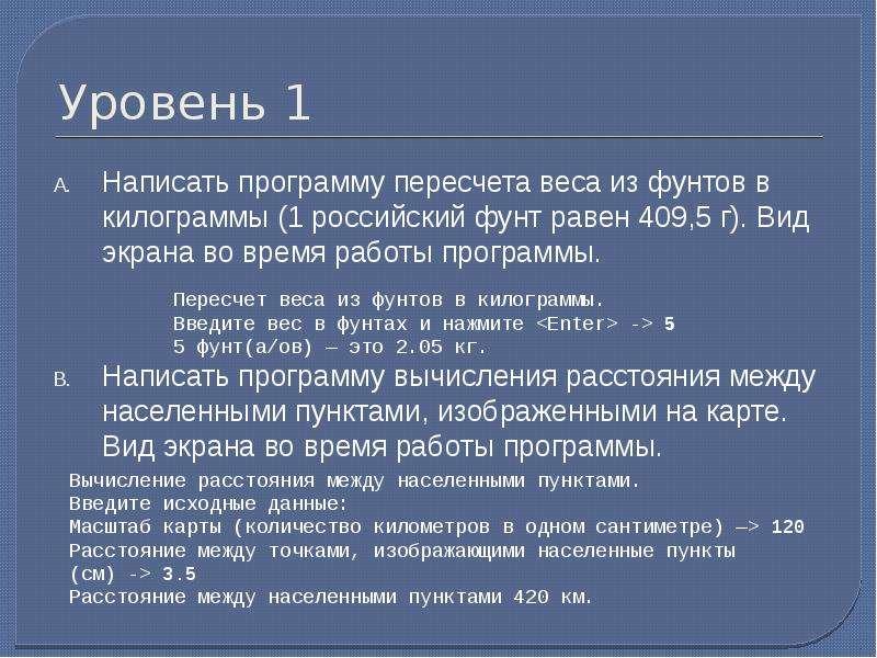 Уровень 1 Написать программу пересчета веса из фунтов в килограммы (1 российский фунт равен 409,5 г)