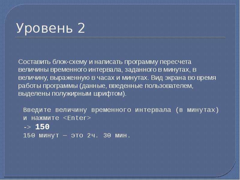 Уровень 2